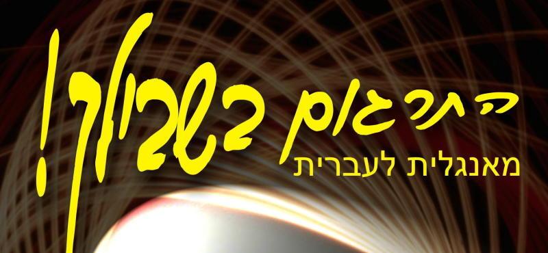 שלמה כהן - תרגום מאנגלית לעברית
