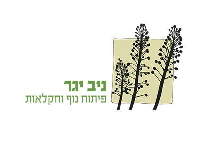 ניב יגר- פיתוח נוף, גינון, חקלאות
